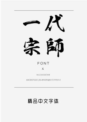 經典  毛筆中文  字體 一代宗師