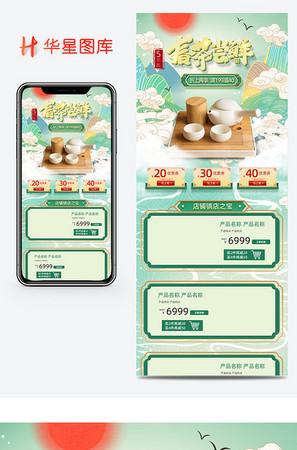 绿色中国风清新春季春茶节茶饮电商首页750