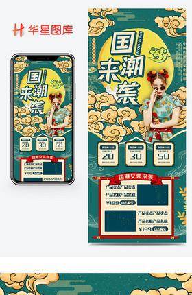 绿色国风国潮女装旗袍促销首页模板750