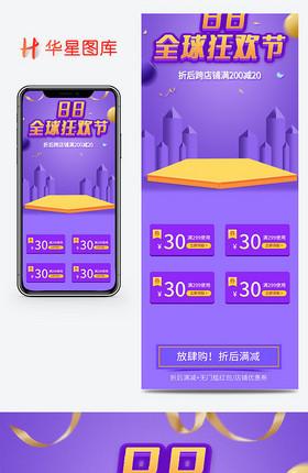 88全球狂欢节紫色大气电商首页设计790手机移动端