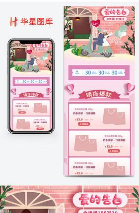 原图电商淘宝七夕情侣情人节粉色手绘风首页移动端 750 px
