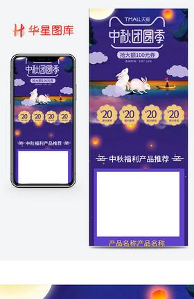 八月十五中秋节团圆节食品茶饮月饼促销首页移动端 750 px