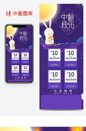 中秋节团圆季电商中国节食品茶饮月饼赏月促销首页移动端750 px