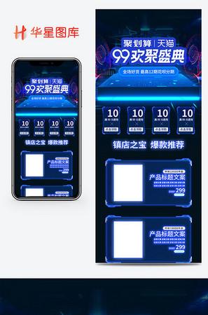 蓝色炫酷科技感99大聚惠数码家电首页750手机端
