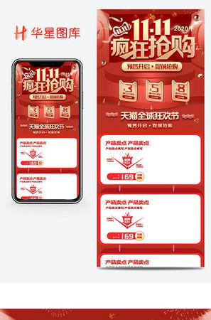 双11红色时尚简约首页活动页面手机端750 px