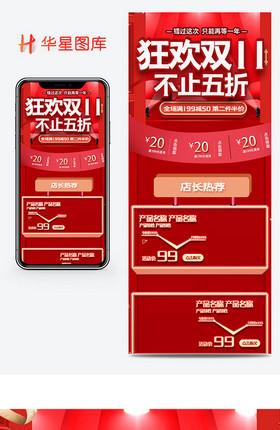 时尚奢华红金风双十一双11预售通用首页手机端750 px