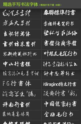 精選手寫書法字體30款
