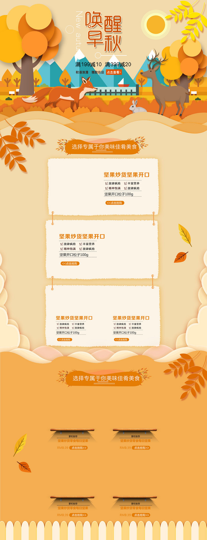 橘黄秋天秋季秋冬上新淘宝首页