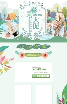淘宝天猫绿色清爽春天春季促销首页