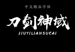 汉仪尚巍手书W-刀剑神域字体