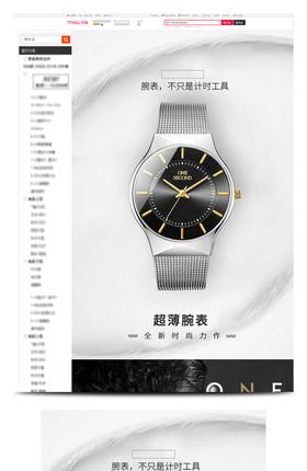 经典手表设计淘宝详情页