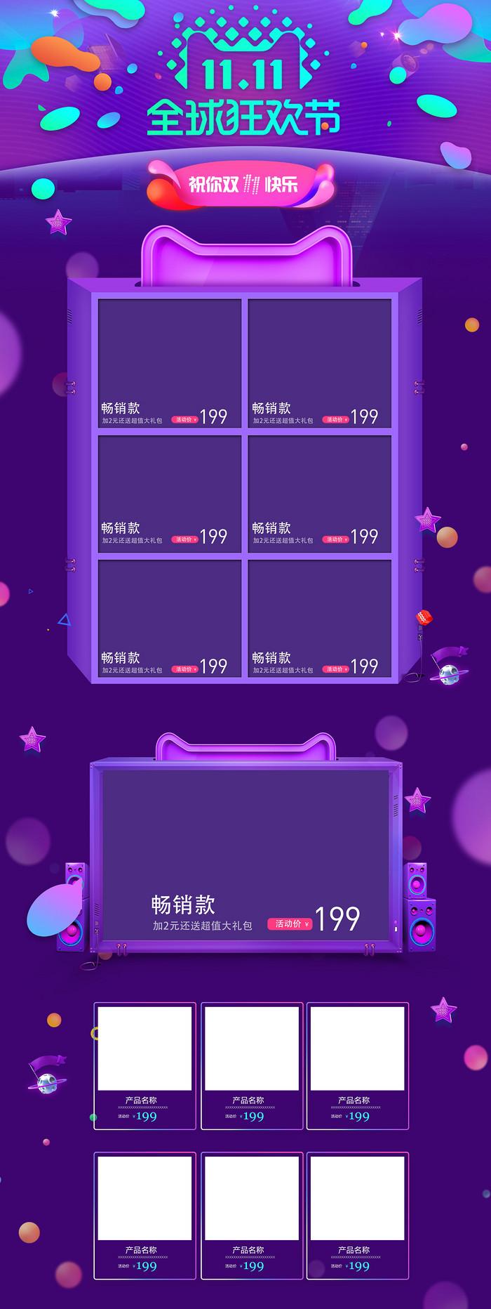 双十一全球狂欢节紫色首页