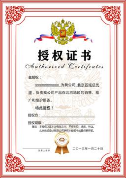 红色欧式边框授权证书