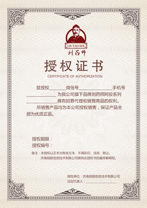 欧式古典授权证书
