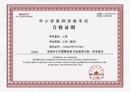 中小学教师资格考试合格证书
