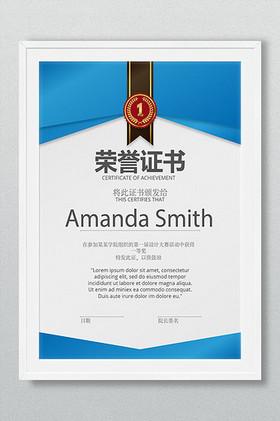 蓝色现代风荣誉证书