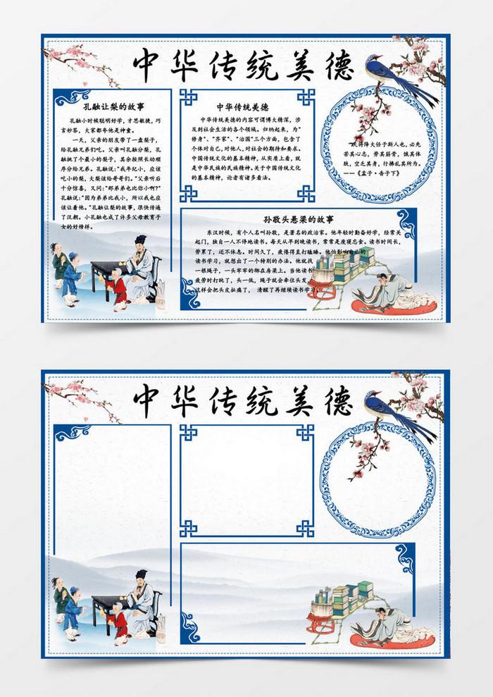 中华传统美德教育word手抄报