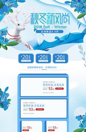 秋冬新风尚蓝色首页模板