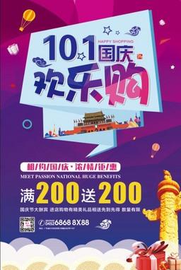 十一国庆节促销海报国庆海报展