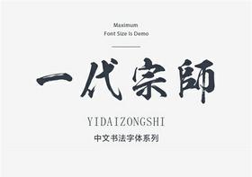 经典  毛笔中文  字体