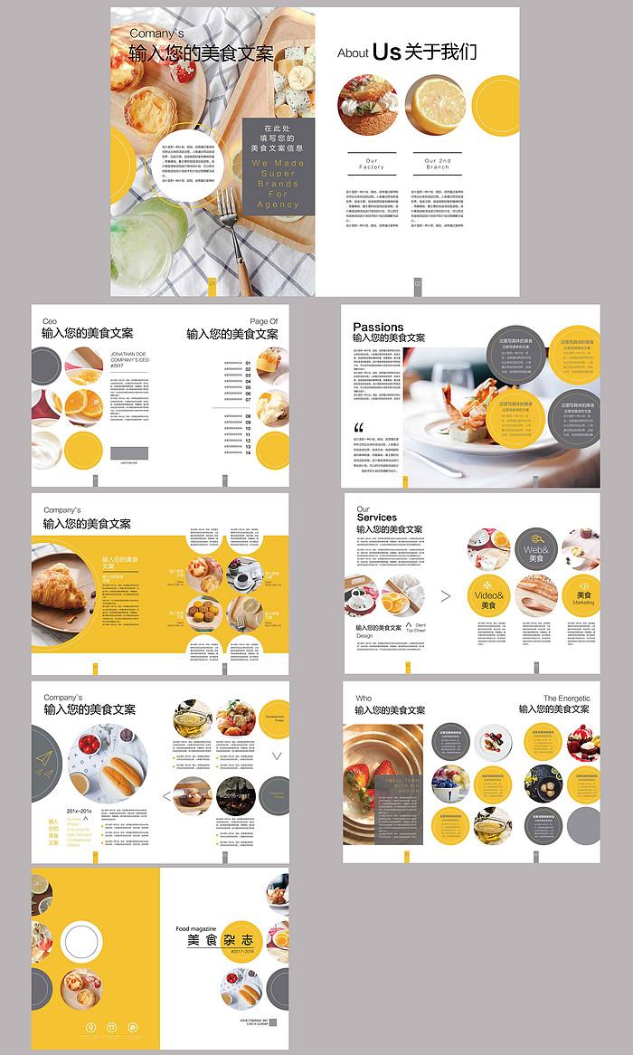简约食品宣传画册设计