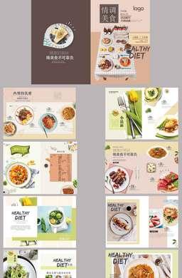 食品食物宣传画册设计