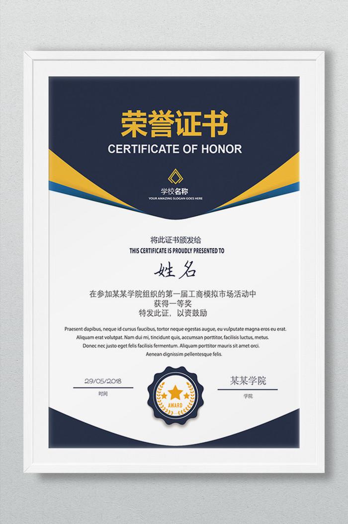 证书 荣誉 手册 荣誉榜 荣誉栏 荣誉板