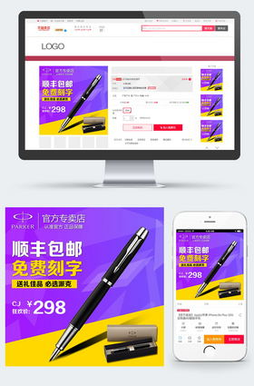淘宝派克钢笔直通车促销主图psd素材.