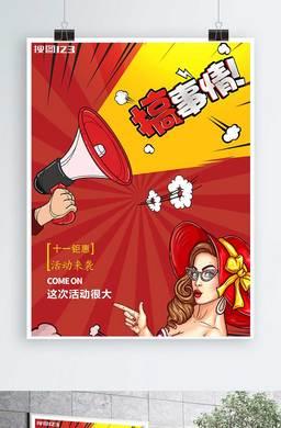 漫画波普风搞事情促销海报设计