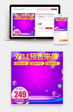 紫色预售来袭双11主图设计