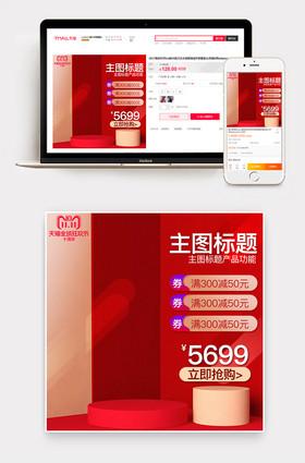 红色简约双11主图设计