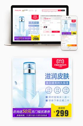 蓝色小清新护肤品双11主图设计