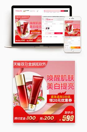 护肤品促销双11主图设计