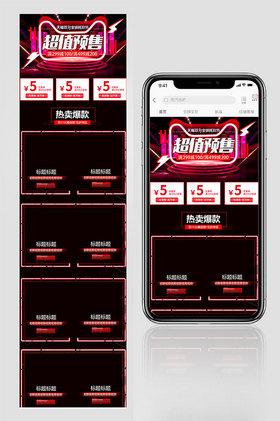 双11红色炫酷手机端预售店铺首页活动页面