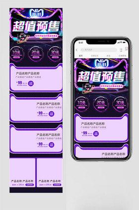 双11紫色炫酷手机端预售店铺首页活动页面