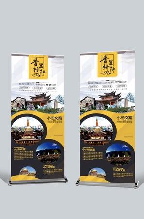 假期旅行黃色系香格里拉旅行社促銷通用易拉寶