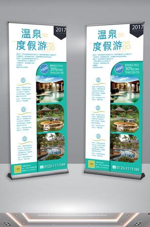假期旅行綠色系溫泉度假旅行社促銷通用易拉寶
