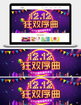 电商设计双十二狂欢序曲全屏海报banner