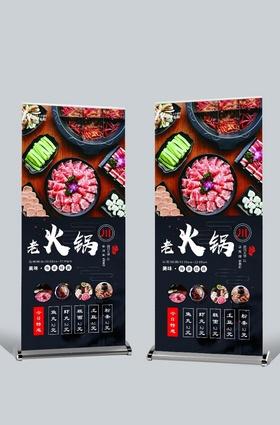 老火锅促销美食餐饮高档炫酷黑色X展架