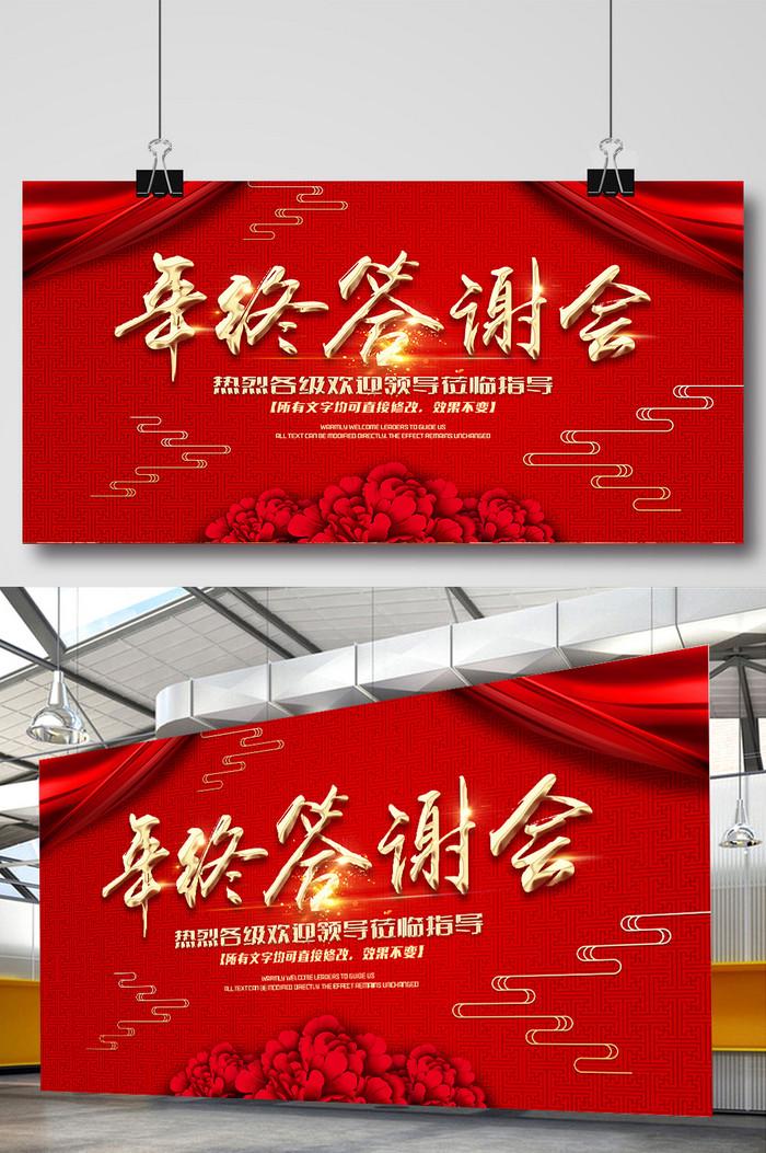 中国风红色年终答谢会展板设计