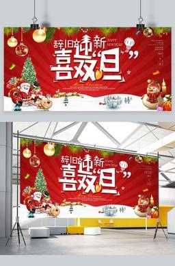 圣诞元旦双旦会场商场展板