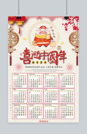 2019猪年新年挂历海报