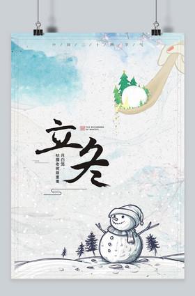 二十四节气立冬节气灰色背景卡通漫画汤圆雪人海报