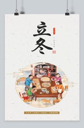 简约卡通二十四节气立冬包水饺海报