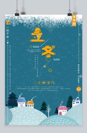 卡通插画风二十四节气立冬海报