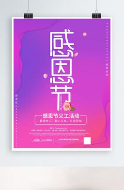 感恩节紫色渐变促销海报