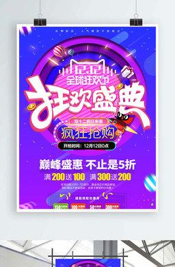 双十二狂欢盛典海报