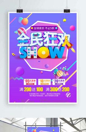 七彩双十二宣传海报