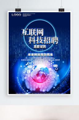 大气互联网科技招聘海报