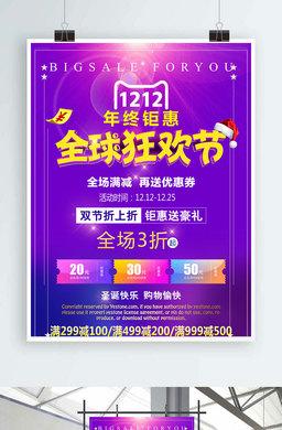 淘宝双十二全球购物狂欢节海报